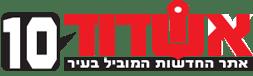 חדשות אשדוד - אשדוד10